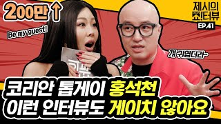 Interview with Hong Seok-cheon, the safest brother. 《Showterview with Jessi》 EP.41 by Mobidic