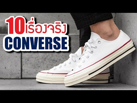 10 เรื่องจริงของ คอนเวิร์ส (Converse) ที่คุณอาจไม่เคยรู้ ~ by LUPAS
