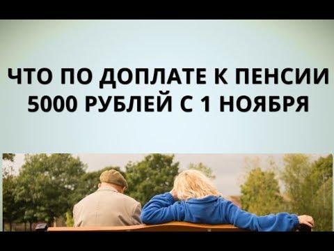 Что по доплате к пенсии 5000 рублей с 1 ноября