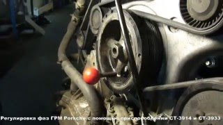 Регулировка фаз ГРМ Porsche с помощью приспособлений CT-3914 и CT-3933