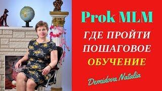 ProkMLM - ГДЕ ПРОЙТИ ПОШАГОВОЕ ОБУЧЕНИЕ. ОТЗЫВ Прок МЛМ
