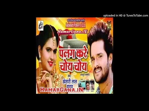 Palang Kare Choy Choy - Khesari Lal Yadav - Bhojpuri 2017 Latest Album Song