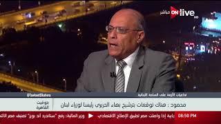 بتوقيت القاهرة ـ فتحي محمود: تيار المستقبل هو من يملك ترشيح اسم رئيس وزراء لبنان الجديد