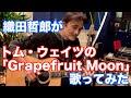 トム・ウェイツの「 #GrapeFruitMoon 」を歌ってみた【オダテツ3分トーキング】#織田哲郎Youtube #SingfortheMoon