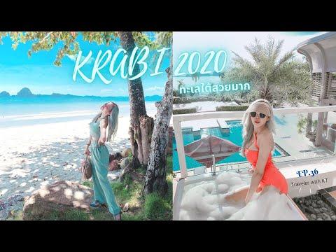 EP.36 Vlog เที่ยวกระบี่ ปี 2020 หาดทับแขกสวยมาก ไม่มาปีนี้ถือว่าพลาด By KT
