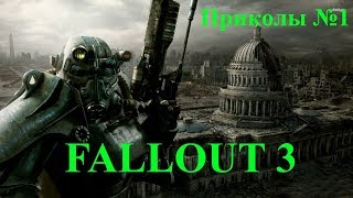 Fallout 3 - приколы #1