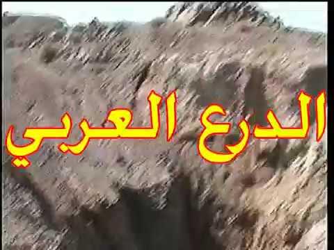 الدرع العربي Youtube