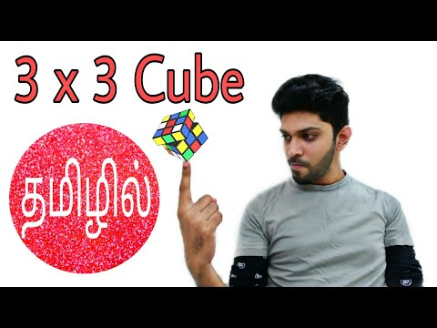 How to solve 3 by 3 rubik's cube in Tamil