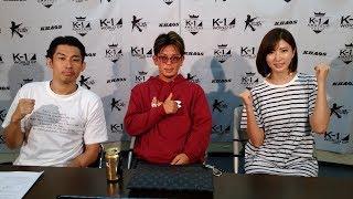 K-1 WEDNESDAY CHANNEL #37 まるごと1時間皇治スペシャル