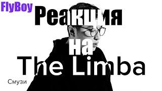 The Limba - СМУЗИ | РЕАКЦИЯ Fly Boy на трек СМУЗИ