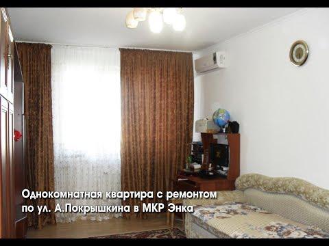 Предлагаем купить недорогую квартиру на Энке. Краснодар.