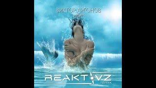 Виктор Аргонов Project – To Make a Step (REAKTIVZ remix)