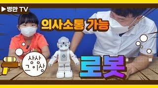 의사소통 가능한 로봇~로또번호 추천까지!/상상 그 이상