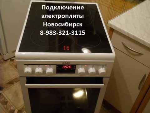 Подключение электрической плиты (печи, печки) Новосибирск