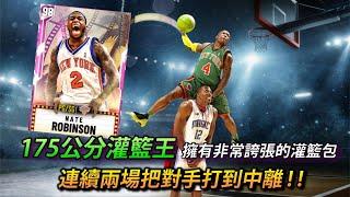 【NBA2K20】175公分灌籃王 Nate Robinson 擁有非常誇張的灌籃包!連續兩場把對手打到中離!  球員評測 NBA NBAMYTEAM
