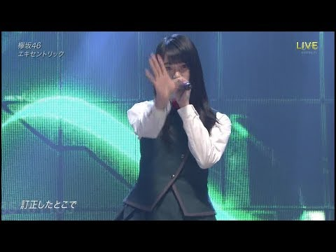 Keyakizaka46 - eccentric - Live music video