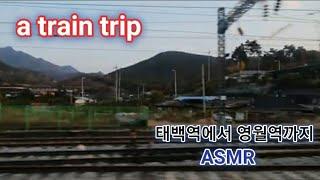 ASMR/기차여행/태백역에서 영월역까지