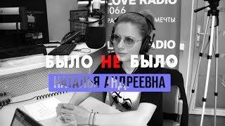 Наталья Андреевна Было не Было с Красавцами Love Radio