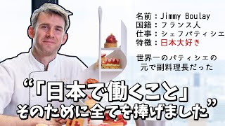 """I always wanted to work in Japan"" [Interview of a French patissier]"