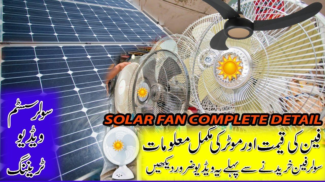 Solar Fan For Home Detail In Urdu Hindi Part 1 Review
