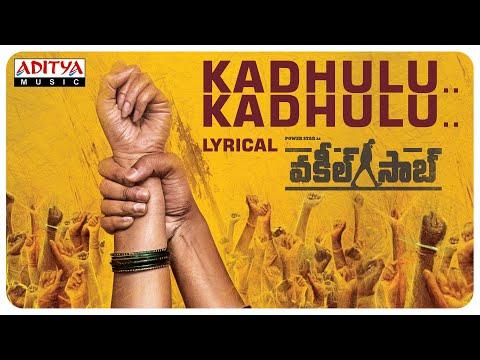 Kadhulu Kadhulu Lyrics - VakeelSaab