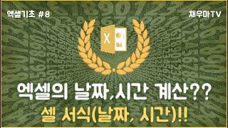 [채우마TV] 엑셀기초 #8 셀서식(날짜, 시간) - …