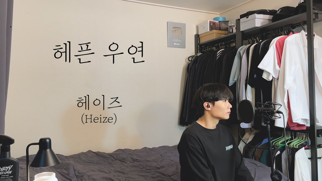 [COVER] 헤이즈(Heize) - 헤픈 우연 (남자커버) ㅣ Cover by 탑현