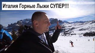 Горные лыжи Италия Трасса Цены