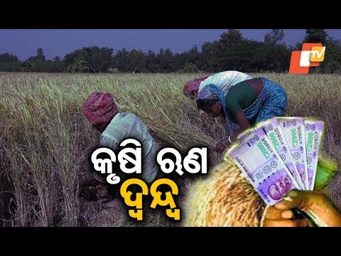Odisha govt at crossroads over farm loan waiver, an OTV report