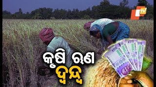 Odisha govt at crossroads over farm loan waiver, an OTV report