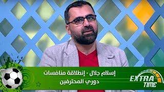 إسلام جلال -  إنطلاقة منافسات دوري المحترفين