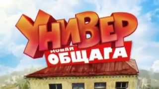 Универ Новая общага   премьера!
