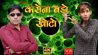 कोरोना बड़ो खोटो Corona Bado Khoto Sanju Suthar  Rajasthani Haryanvi Comedy Song