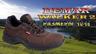 Мужские летние ботинки для охоты и рыбалки Demar Walker 2. Видео обзор 2(Ботинки Walker 2 на шнуровке, с их помощью вы сможете идеально зафиксировать обувь на ноге. Подошва обуви состо..., 2016-08-31T19:05:38.000Z)
