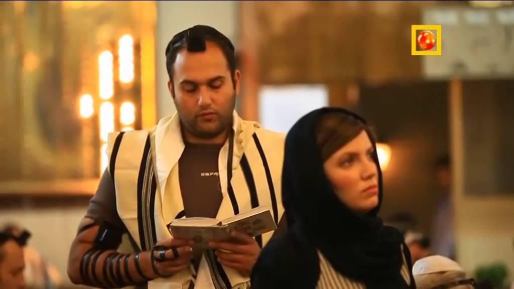 Iran Land of Love, Jews سرزمين مهر يهوديان ايران
