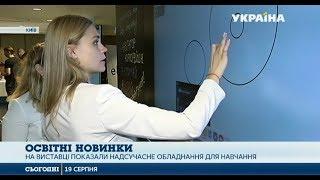 Іноваційні технічні рішення для освіти від українського виробника