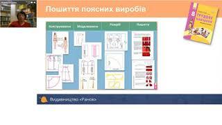Трудове навчання (обслуговуючі види праці). 8-9 клас.