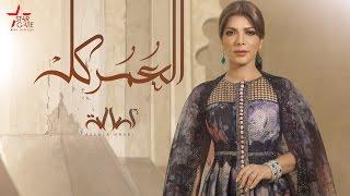 Assala - El Omor Kellah | أصالة - العمر كله