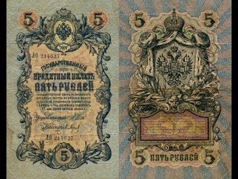 Реальная цена банкноты 5 рублей 1909 года. Разновидности и их стоимость.