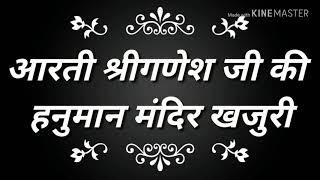 Ganesh aarti hanumaan mandir