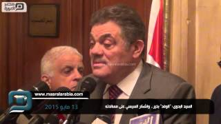 مصر العربية | السيد البدوى: