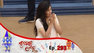 Kunwari Bohu | Full Ep 293 | 17th Sep 2019 | Odia Serial - TarangTV