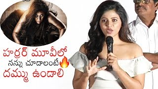 Heroine Anjali Speech at Lisaa Movie Pre Release Event | Latest Telugu Movies 2019 | Daily Culture