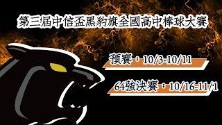 20151009-2 中信盃黑豹旗高中棒球大賽 臺中一中vs虎尾高中