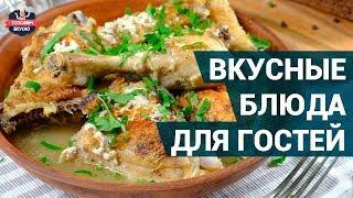 Что приготовить для гостей на стол? | Вкусные блюда для гостей
