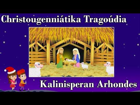 Καλήν Εσπέραν Άρχοντες - Greek Christmas Song   Χριστουγεννιάτικα Τραγούδια