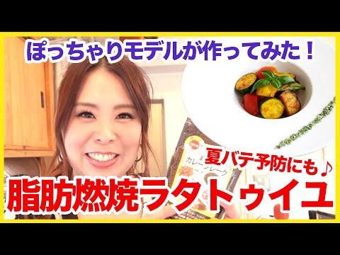 【19.4キロ減量中!】脂肪燃焼レシピ!超簡単に作れちゃう夏野菜たっぷりのラタトゥイユ!【内藤メリサの婚活ダイエット#6】