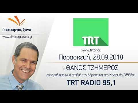 Ο Θάνος Τζήμερος στο TRT Radio 95,1 - Λάρισα - 28/09/2018