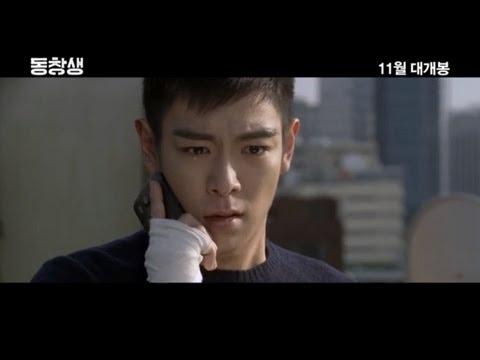 동창생 (The Commitment) 1st Official Movie Teaser Part 1: Promise - Starring BIGBANG