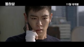 동창생 (The Commitment) 1st Official Movie Teaser Part 1: Promise - Starring BIGBANG